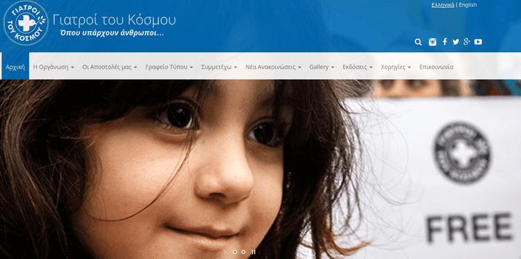 Φιλανθρωπικά Ιδρύματα για Δωρεές στην Ελλάδα 42