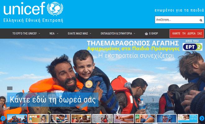 Φιλανθρωπικά Ιδρύματα για Δωρεές στην Ελλάδα 44