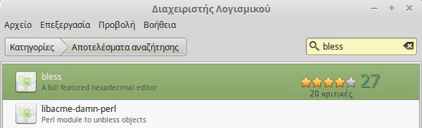 Bless - Ένας έξοχος GUI Hex Editor στο Linux Mint - Ubuntu 01