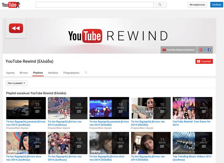 YouTube: Τα Πιο Δημοφιλή βίντεο του 2015 στην Ελλάδα 01