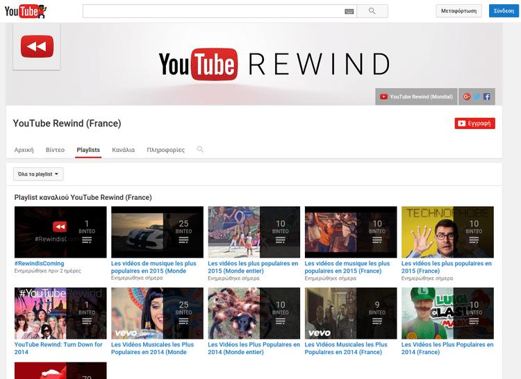 YouTube: Τα Πιο Δημοφιλή βίντεο του 2015 στην Ελλάδα 02