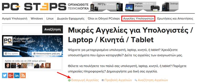 Αγγελίες Μεταχειρισμένοι Υπολογιστές Μεταχειρισμένα κινητά Μεταχειρισμένα Laptop Μεταχειρισμένα Tablet 01