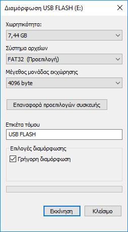 Αναβάθμιση BIOS Update - Αναβάθμιση UEFI - Η πιο Επικίνδυνη Επέμβαση στον Υπολογιστή Αποτυχία Καταστροφή 15