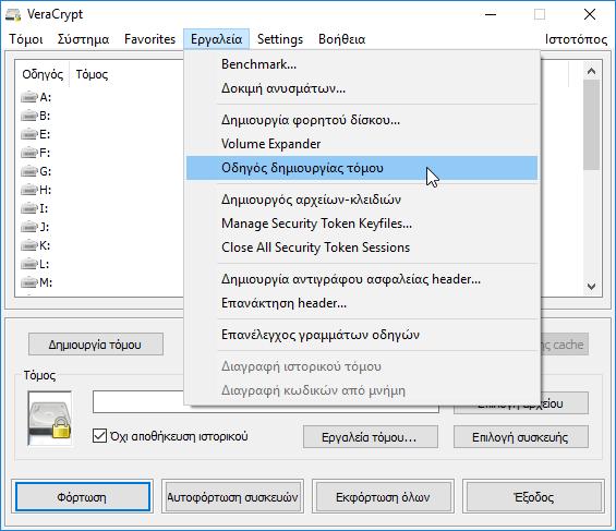 Κρυπτογράφηση Αρχείων Με το VeraCrypt 05