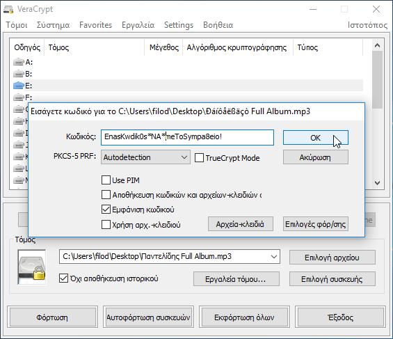 Κρυπτογράφηση Αρχείων Με το VeraCrypt 21