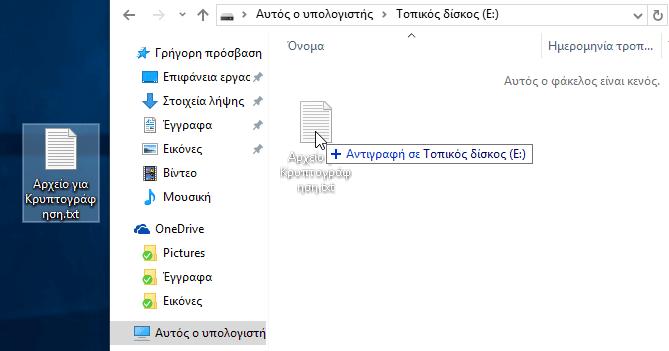 Κρυπτογράφηση Αρχείων Με το VeraCrypt 23