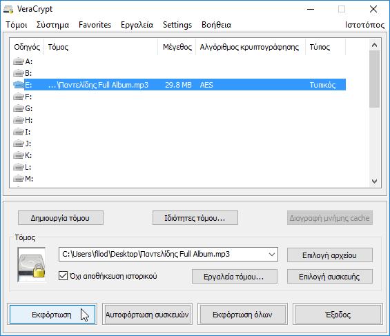 Κρυπτογράφηση Αρχείων Με το VeraCrypt 25