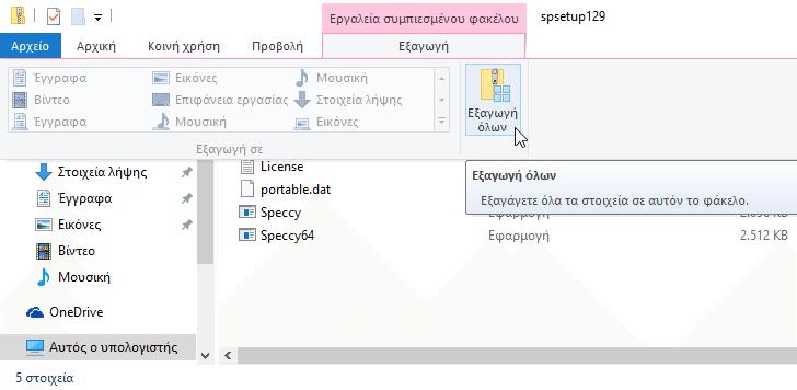 Πληροφορίες Συστήματος Υπολογιστή PC Υποστήματα Speccy 05