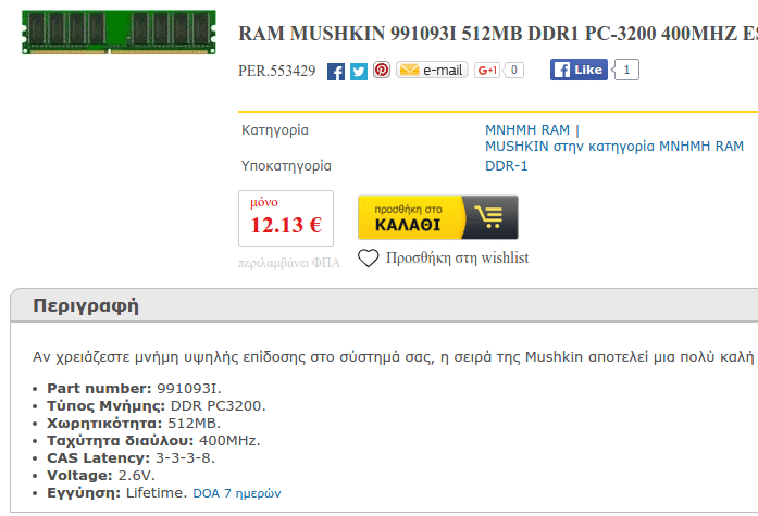 αγορά μνήμης RAM συμπλήρωμα