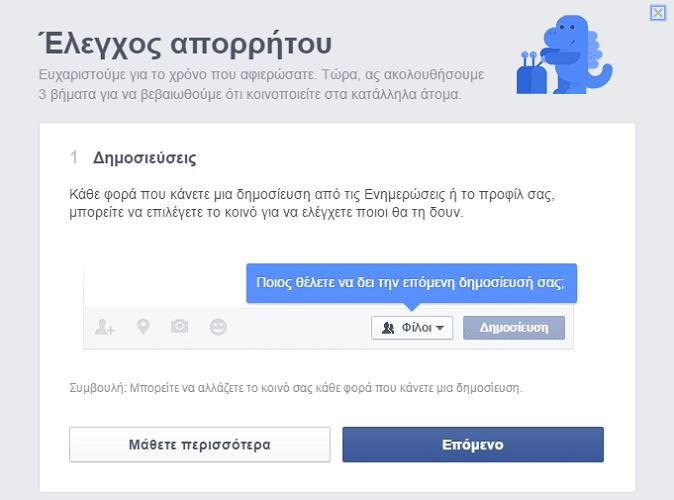 Facebook Βασικές Ρυθμίσεις και Μυστικές Τεχνικές 11