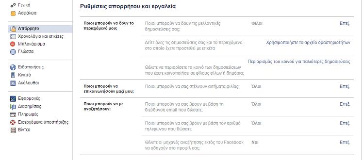 Facebook Βασικές Ρυθμίσεις και Μυστικές Τεχνικές 14