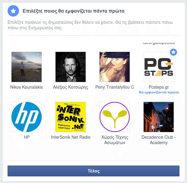 Facebook Βασικές Ρυθμίσεις και Μυστικές Τεχνικές 29