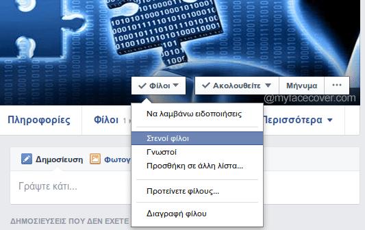 Facebook Βασικές Ρυθμίσεις και Μυστικές Τεχνικές 34