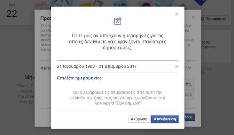 Facebook Βασικές Ρυθμίσεις και Μυστικές Τεχνικές 9
