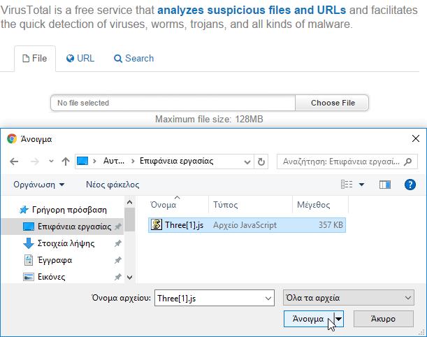 Έλεγχος Αρχείων για Ιούς και Malware με το VirusTotal 03