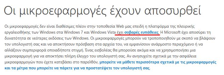 Έλεγχος Αρχείων για Ιούς και Malware με το VirusTotal 12
