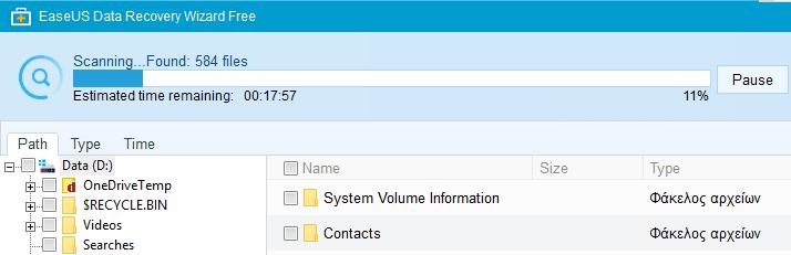 Ανάκτηση Δεδομένων Μετά από Διαγραφή - Οι Καλύτερες Δωρεάν Εφαρμογές 09a