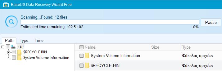 Ανάκτηση Δεδομένων Μετά από Διαγραφή - Οι Καλύτερες Δωρεάν Εφαρμογές 12b