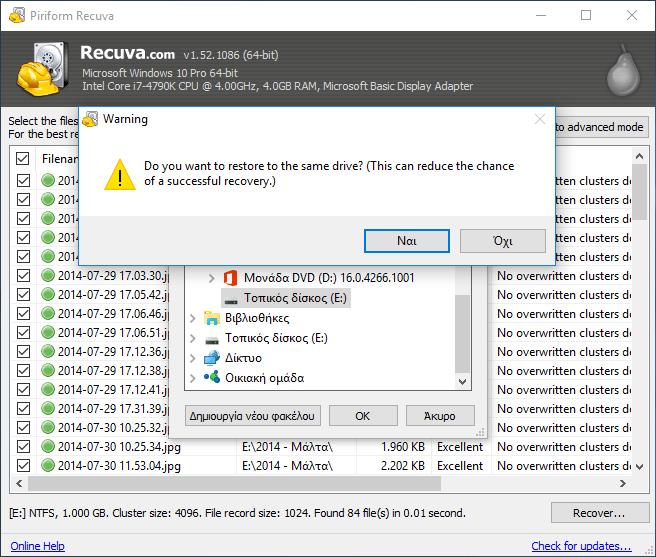 Ανάκτηση Δεδομένων Μετά από Διαγραφή - Οι Καλύτερες Δωρεάν Εφαρμογές 22