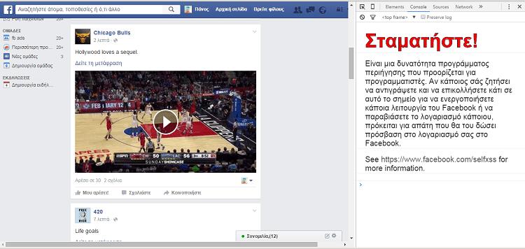 Προχωρημένα Κόλπα στο Facebook με χρήση Script 19