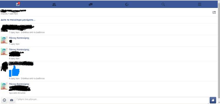 Προχωρημένα Κόλπα στο Facebook με χρήση Script 21
