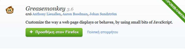 Προχωρημένα Κόλπα στο Facebook με χρήση Script 3