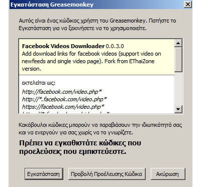 Προχωρημένα Κόλπα στο Facebook με χρήση Script 9