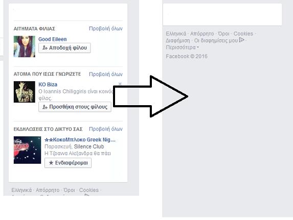Προχωρημένα Κόλπα στο Facebook με χρήση Script 17