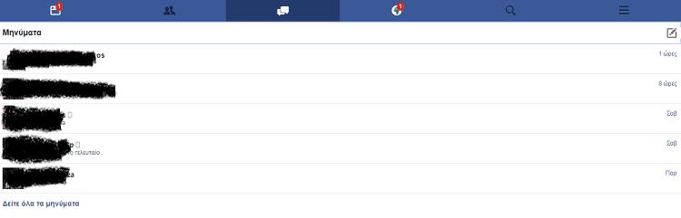 Προχωρημένα Κόλπα στο Facebook με χρήση Script 20
