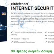 Bitdefender Internet Security: Δωρεάν για 90 Ημέρες + Διαγωνισμός