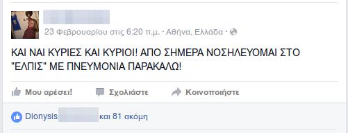 Facebook Dislike εμμέσως - Οι Νέες Αντιδράσεις για Like 02