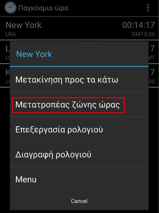 Διαχειριστείτε Πολλαπλές Χρονικές Ζώνες στο Android 15