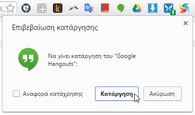 Επεκτάσεις Chrome - Ποιες Επιβαρύνουν τον Browser Ταχύτερος Chrome Πιο Ελαφρύς Chrome 08