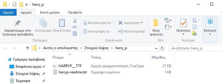 Κατέβασμα Γραμματοσειρών Εγκατάσταση Γραμματοσειρών στα Windows Vista 7 8.1 10 Εγκαθιστώ Γραμματοσειρές Ταινιών 05