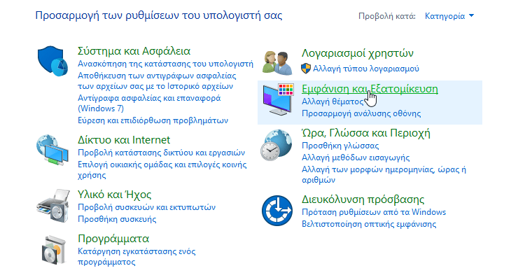 Κατέβασμα Γραμματοσειρών Εγκατάσταση Γραμματοσειρών στα Windows Vista 7 8.1 10 Εγκαθιστώ Γραμματοσειρές Ταινιών 12