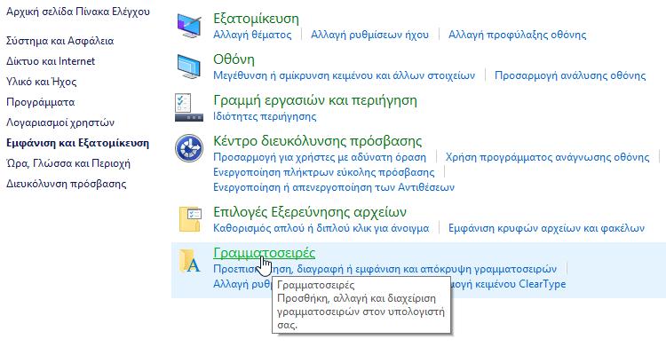 Κατέβασμα Γραμματοσειρών Εγκατάσταση Γραμματοσειρών στα Windows Vista 7 8.1 10 Εγκαθιστώ Γραμματοσειρές Ταινιών 13