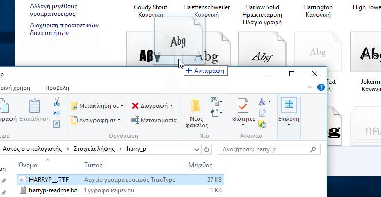 Κατέβασμα Γραμματοσειρών Εγκατάσταση Γραμματοσειρών στα Windows Vista 7 8.1 10 Εγκαθιστώ Γραμματοσειρές Ταινιών 15