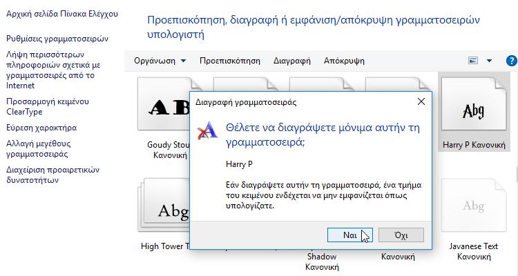 Κατέβασμα Γραμματοσειρών Εγκατάσταση Γραμματοσειρών στα Windows Vista 7 8.1 10 Εγκαθιστώ Γραμματοσειρές Ταινιών 16