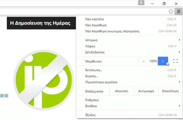 Μεγαλύτερα Γράμματα σε Κάθε Site Μεγέθυνση Ιστοσελίδας με το Zoom του Browser Chrome Firefox Edge 01