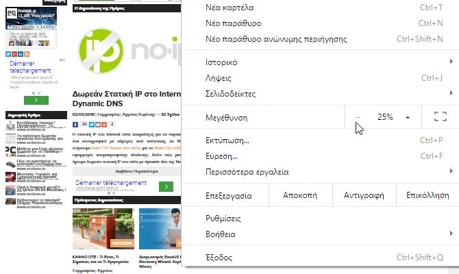 Μεγαλύτερα Γράμματα σε Κάθε Site Μεγέθυνση Ιστοσελίδας με το Zoom του Browser Chrome Firefox Edge 03