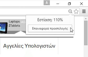 Μεγαλύτερα Γράμματα σε Κάθε Site Μεγέθυνση Ιστοσελίδας με το Zoom του Browser Chrome Firefox Edge 04a
