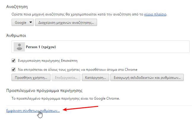 Μεγαλύτερα Γράμματα σε Κάθε Site Μεγέθυνση Ιστοσελίδας με το Zoom του Browser Chrome Firefox Edge 05