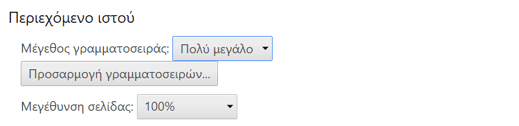 Μεγαλύτερα Γράμματα σε Κάθε Site Μεγέθυνση Ιστοσελίδας με το Zoom του Browser Chrome Firefox Edge 07