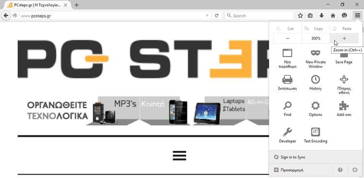 Μεγαλύτερα Γράμματα σε Κάθε Site Μεγέθυνση Ιστοσελίδας με το Zoom του Browser Chrome Firefox Edge 10