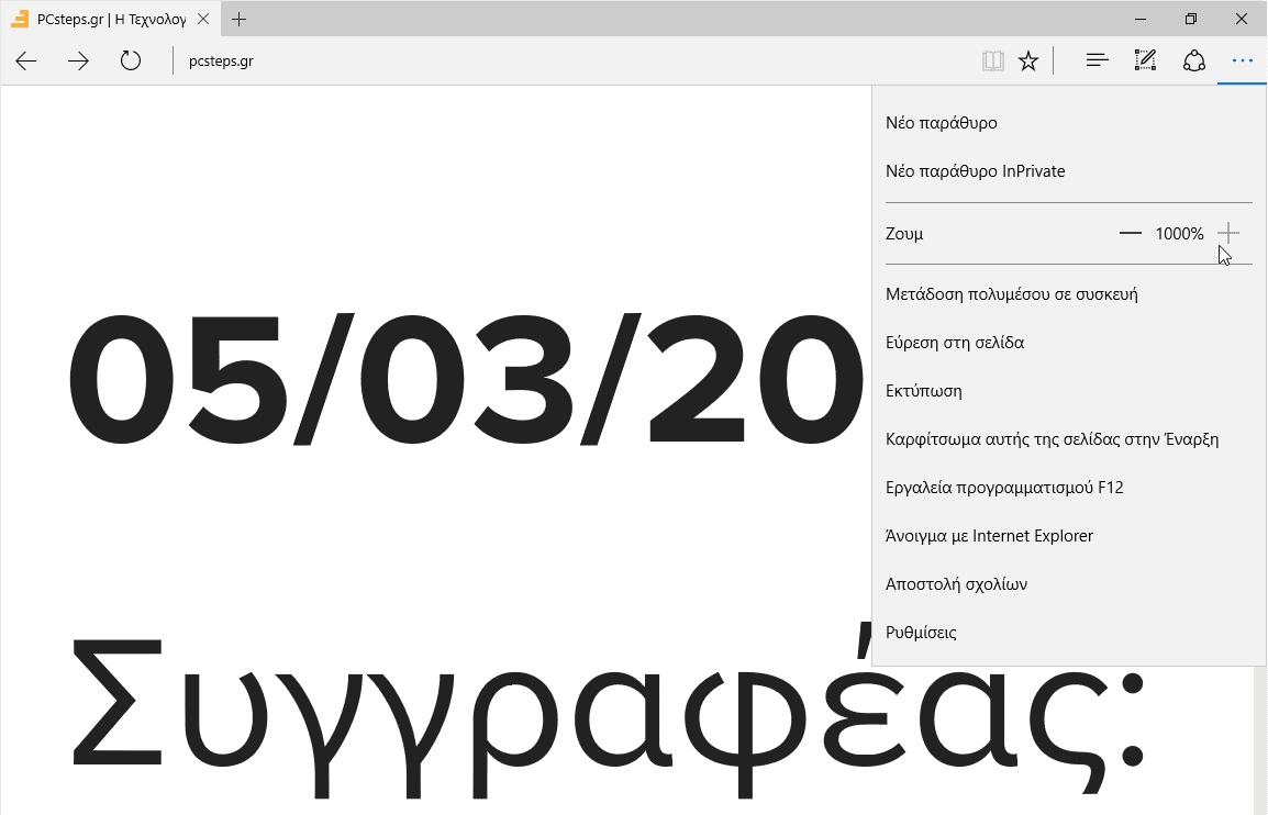 Μεγαλύτερα Γράμματα σε Κάθε Site Μεγέθυνση Ιστοσελίδας με το Zoom του Browser Chrome Firefox Edge 15
