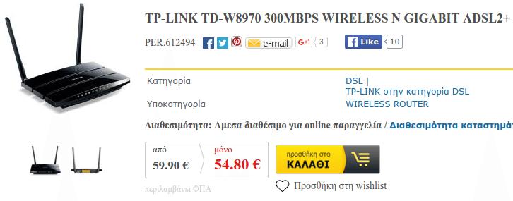 Μεγαλύτερη Εμβέλεια WiFi Δωρεάν με Παλιό WDS Router Wireless Bridge 01