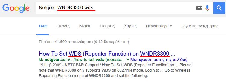 Μεγαλύτερη Εμβέλεια WiFi Δωρεάν με Παλιό WDS Router Wireless Bridge 02