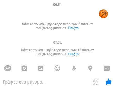 Παιχνίδι Basket στο Facebook Messenger για Android και iOS 07