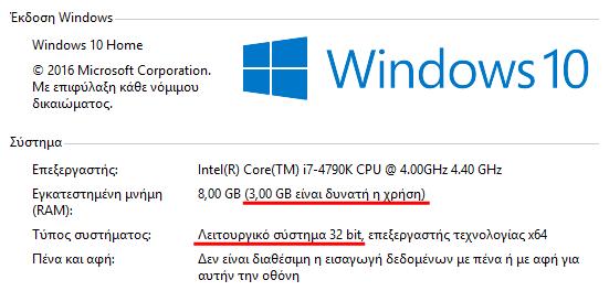 Τι διαφορές έχουν τα 32-bit με τα 64-bit Windows 05