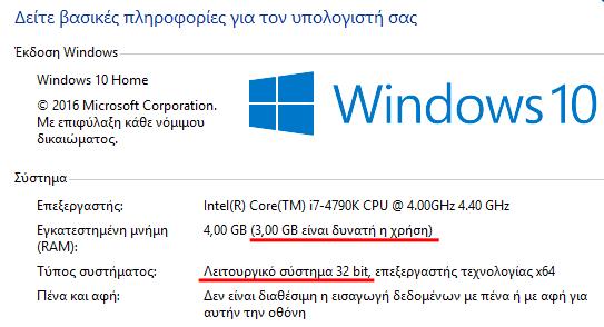 Τι διαφορές έχουν τα 32-bit με τα 64-bit Windows 09
